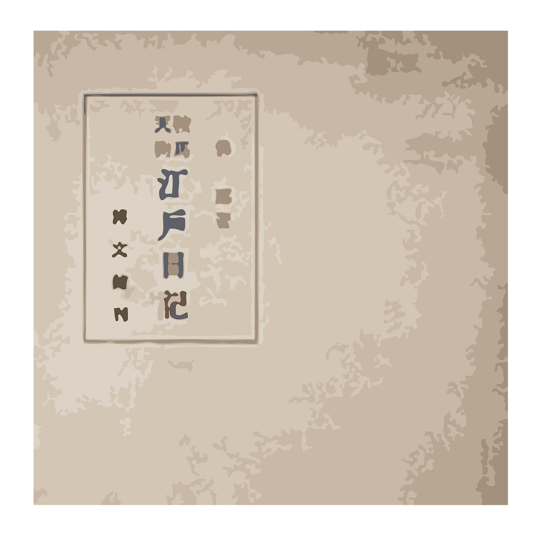 鞍馬天狗江戸日記 大仏次郎 8,000円で買取り成立!