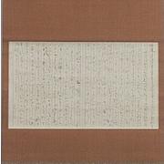 鹿児島県の古書高額買取り