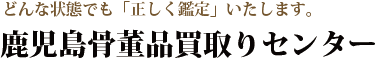 鹿児島県骨董品高価買取り「鹿児島骨董品買取りセンター」